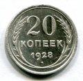 20 КОПЕЕК 1928 (ЛОТ №17)