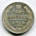 10 КОПЕЕК 1913 СПБ ВС (ЛОТ №20)