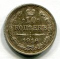 10 КОПЕЕК 1916 ВС (ЛОТ №16)