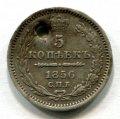 5 КОПЕЕК 1856 СПБ ФБ (ЛОТ №140)