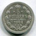 5 КОПЕЕК 1903 СПБ АР (ЛОТ №50)