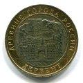10 РУБЛЕЙ 2002 ДЕРБЕНТ (ЛОТ №62)