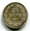 25 ПЕННИ 1917 S (ЛОТ №11)