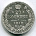 20 КОПЕЕК 1910 СПБ ЭБ (ЛОТ №12)