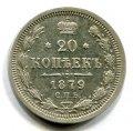 20 КОПЕЕК 1879 СПБ НФ (ЛОТ №7)