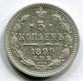 5 КОПЕЕК 1899 СПБ АГ (ЛОТ №39)