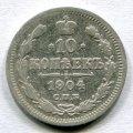 10 КОПЕЕК 1904 СПБ АР (ЛОТ №20)