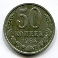 50 КОПЕЕК 1984 (ЛОТ №119)