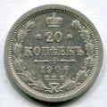 20 КОПЕЕК 1906 СПБ ЭБ (ЛОТ №81)