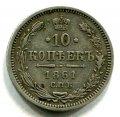 10 КОПЕЕК 1861 СПБ ФБ (ЛОТ №13)