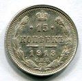 15 КОПЕЕК 1913 СПБ ВС (ЛОТ №3)
