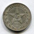 50 КОПЕЕК 1922 ПЛ (ЛОТ №59)