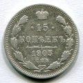 15 КОПЕЕК 1905 СПБ АР (ЛОТ №92)