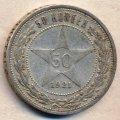 50 копеек 1921 аг  (лот №33)