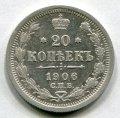 20 КОПЕЕК 1906 СПБ ЭБ (ЛОТ №1)