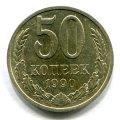 50 КОПЕЕК 1990 (ЛОТ №180)