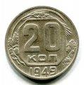 20 КОПЕЕК 1949 (ЛОТ №154)