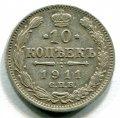 10 КОПЕЕК 1911 СПБ ЭБ (ЛОТ №6)