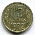 15 КОПЕЕК 1972  (ЛОТ №8)