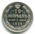 10 КОПЕЕК 1916 ОСАКА (ЛОТ №4)