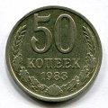 50 КОПЕЕК 1983 (ЛОТ №118)