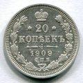 20 КОПЕЕК 1909 СПБ ЭБ (ЛОТ №14)
