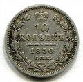 10 КОПЕЕК 1850 СПБ ПА  (ЛОТ №19)