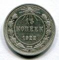 15 КОПЕЕК 1922 (ЛОТ №11)
