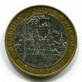 10 РУБЛЕЙ 2007 ММД ВЕЛИКИЙ УСТЮГ (ЛОТ №13)