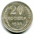 20 КОПЕЕК 1925 (ЛОТ №105)