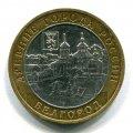 10 РУБЛЕЙ 2006 БЕЛГОРОД (ЛОТ №76)