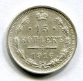 15 КОПЕЕК 1916 ВС (ЛОТ №11)