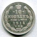 10 КОПЕЕК 1914 СПБ ВС (ЛОТ №11)