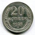 20 КОПЕЕК 1928 (ЛОТ №35)
