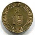 ЖЕТОН - МИН.ТОРГОВЛИ СССР 19  (ЛОТ №13)