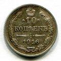 10 КОПЕЕК 1916 ВС (ЛОТ №15)