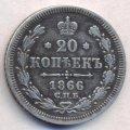 20 копеек 1866 спб нi  (лот №16)