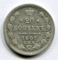 20 КОПЕЕК 1901 СПБ ФЗ (ЛОТ №7)