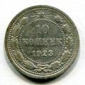 10 КОПЕЕК 1923 (ЛОТ №45)