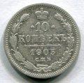 10 КОПЕЕК 1905 СПБ АР (ЛОТ №37)