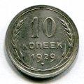 10 КОПЕЕК 1929 (ЛОТ №6)