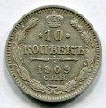 10 КОПЕЕК 1909 СПБ ЭБ (ЛОТ №16)