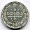 5 КОПЕЕК 1892 СПБ АГ (ЛОТ №17)