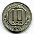 10 КОПЕЕК 1936 (ЛОТ №49)