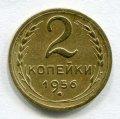 2 КОПЕЙКИ 1956 (ЛОТ №223)