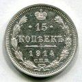 15 КОПЕЕК 1914 СПБ ВС (ЛОТ №57)