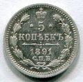 5 КОПЕЕК 1891 СПБ АГ (ЛОТ №35)