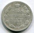 15 КОПЕЕК 1902 СПБ АР (ЛОТ №19)