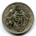 20 КОПЕЕК 1931 (ЛОТ №128)