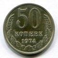 50 КОПЕЕК 1974 (ЛОТ №124)